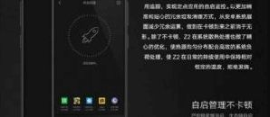 Specifications ZUK Z2 disclosed a few hours before the announcement