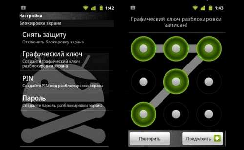 Graphic key to lock the phone screen unlock android