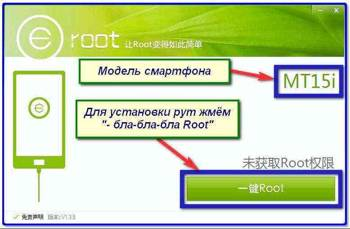 eroot, root, lenovo a536