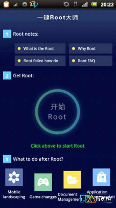 Obtaining root rights BRAVIS Hit root