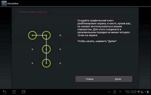 How to unlock your unlock the tablet Lenovo unlock pattern android