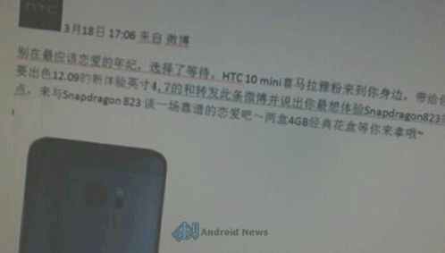 HTC Mini 10 will be equipped with Snapdragon 823
