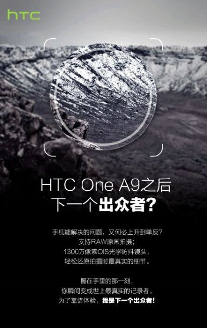 HTC HTC One X9 published teaser