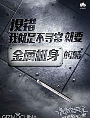 Huawei Enjoy 5S will be presented this week