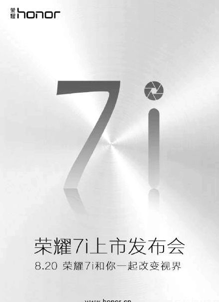 Huawei Honor 7i will be presented August 20