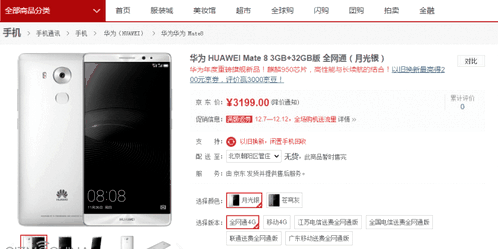 Huawei Mate 8 went on sale