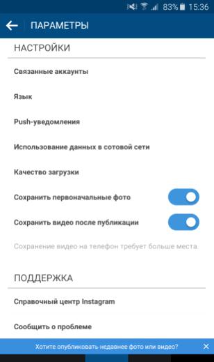 Как сохранить из инстаграм для андроид