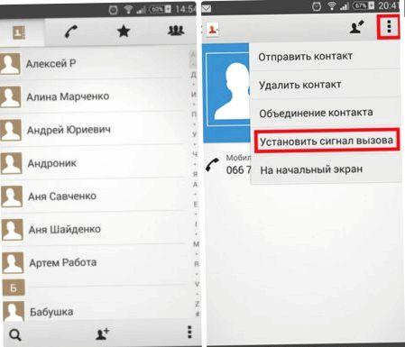 Как добавить на контакт на смартфоне