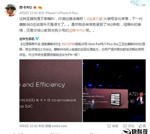 Kirin 960 will receive a built-in modem