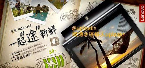 Lenovo is preparing the release of Lenovo Yoga Tablet 3