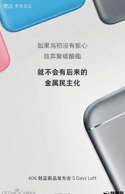 Meizu M3 Note will receive a metal housing