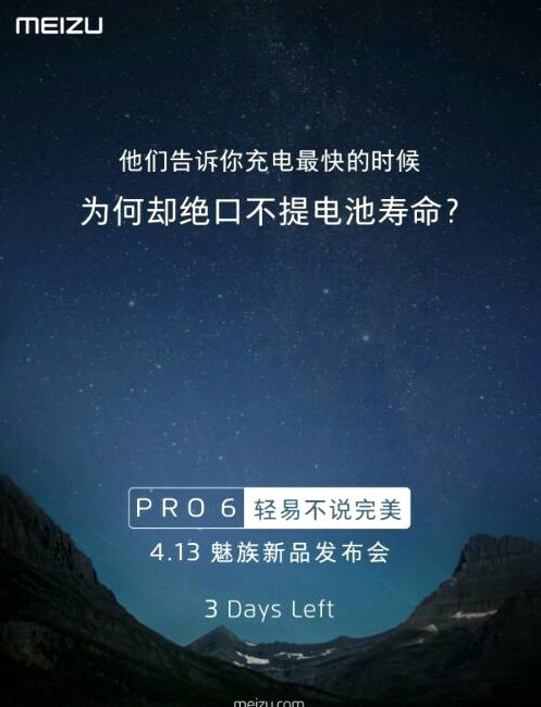 Meizu Pro 6 will receive a new fast-charging technology