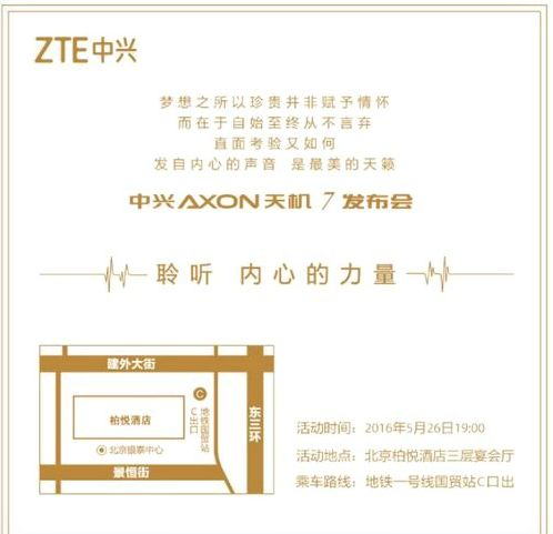 The new flagship of the ZTE receive Axon 7 title