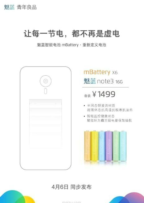 The new teaser reveals the Meizu M3 Note smartphone costs