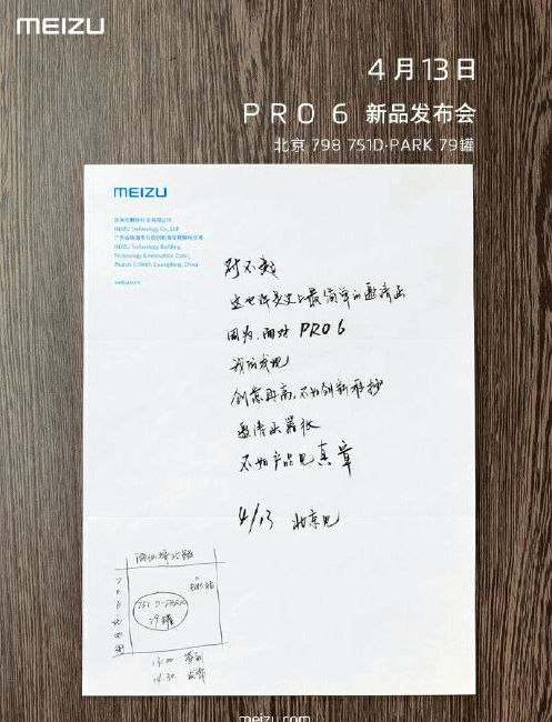 Officially: Meizu Pro 6 announce next week