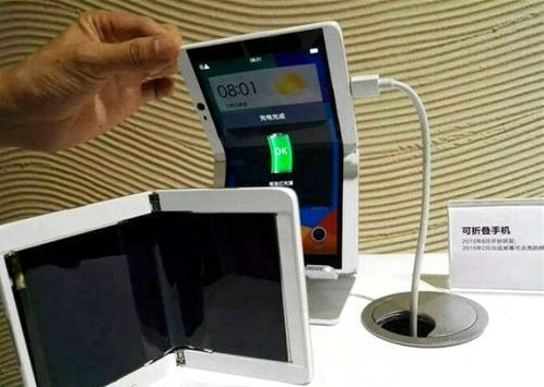 OPPO smartphone provided with a foldable display