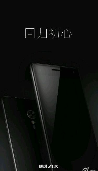 Published the first teaser ZUK Z2 Pro
