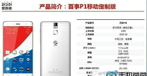 Pepsi still launch its own smartphone