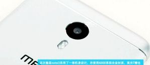 The first photos of the disassembled Meizu M3 Note