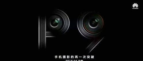 The first official teaser Huawei P9