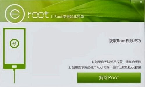 Get a Root Huawei G700