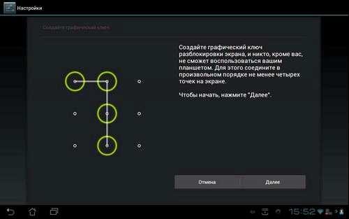 Remove unlock pattern explay unlock pattern android