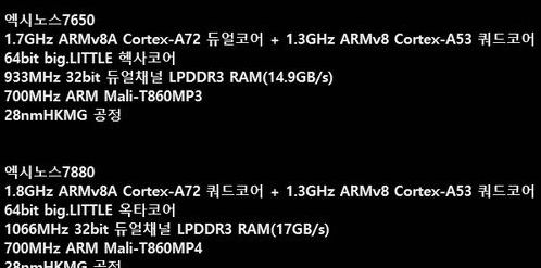 Became known CPU specifications Samsung