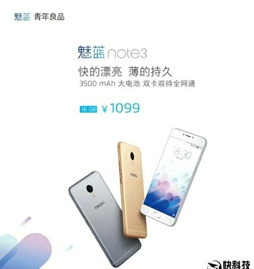 Cost Meizu M3 Note will be higher than its predecessor