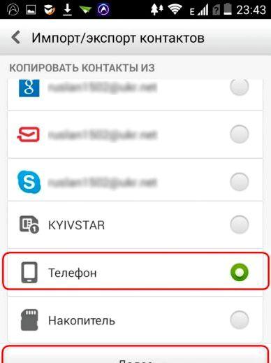 Сохранение Контактов Телефона Android Google