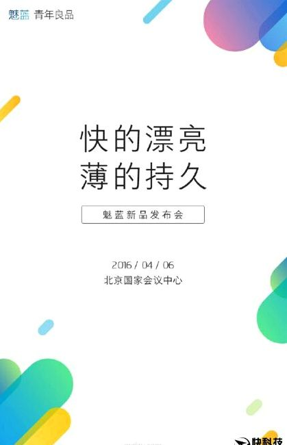 Teaser Meizu disclose the date announcement M3 Note