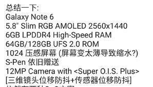 The leaked Galaxy Note 6 Specifications