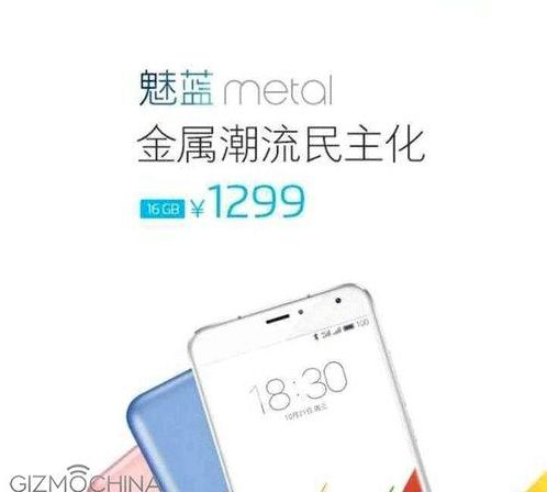 The network has information about the price Meizu Blue Charm Metal