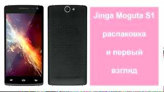 We get the root Jinga Moguta S1 LTE (firmware) root