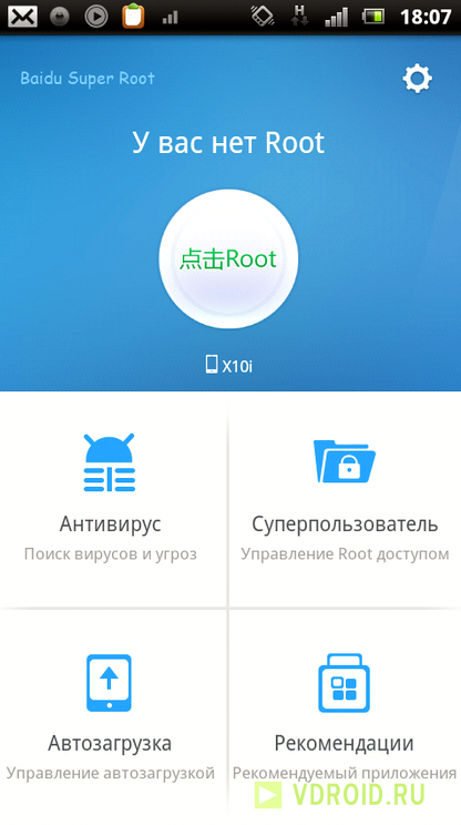 We get the root Oukitel U8 root