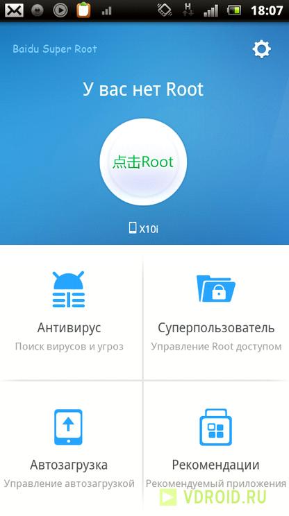 We get the root Oukitel U8 root