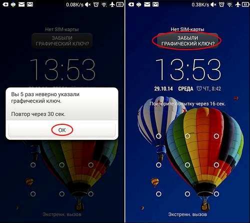 What to do if you have forgotten your unlock pattern on the screen unlock lenovo android