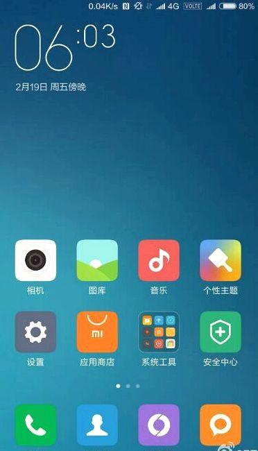 Xiaomi will support VoLTE
