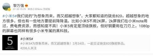 Xiaomi Mi5 receives Quad HD-screen