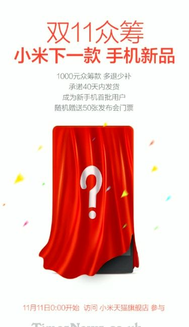 Xiaomi may submit Mi5 November 11