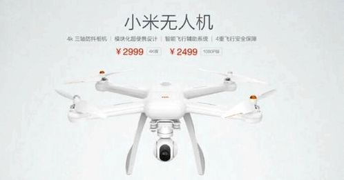 Xiaomi Mi Drone UAV presented