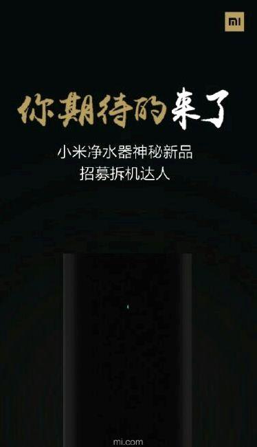 Xiaomi will present several devices Mi5 presentation
