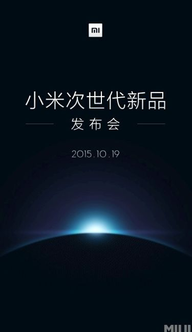 Xiaomi will hold an event on October 19