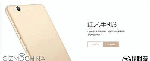 Xiaomi Redmi 3 went on sale in several different ways