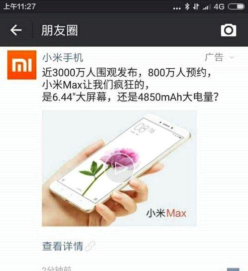 Xiaomi recorded 8 million registrations for the purchase Xiaomi Mi Max