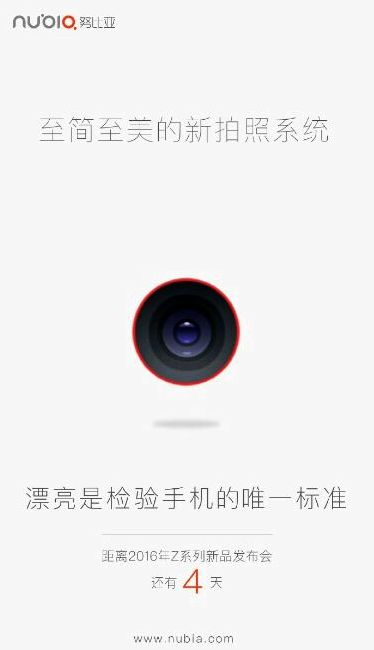 ZTE Nubia Z11 camera will have new opportunities