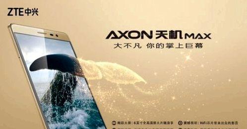 ZTE provided Axon Max
