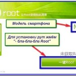 how to root KENEKSI Effect (firmware)