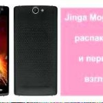How to root Jinga Moguta S1 LTE (firmware)