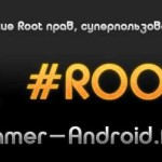 how to root Irbis TX58