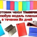 Where to buy Case Prestigio MultiPad PMT3067 3G